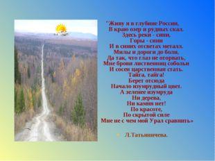 """""""Живу я в глубине России, В краю озер и рудных скал. Здесь реки - сини, Горы"""