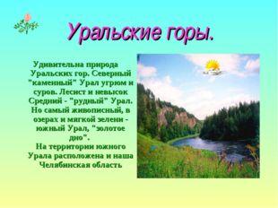 """Уральские горы. Удивительна природа Уральских гор. Северный """"каменный"""" Урал у"""