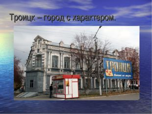 Троицк – город с характером.