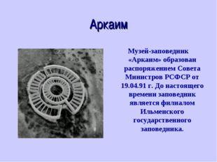 Аркаим Музей-заповедник «Аркаим» образован распоряжением Совета Министров РСФ