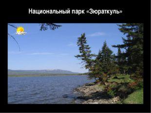 Национальный парк «Зюраткуль»