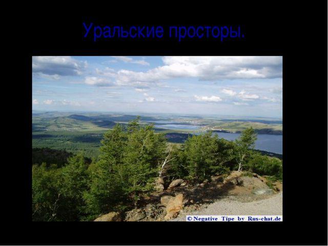 Уральские просторы.