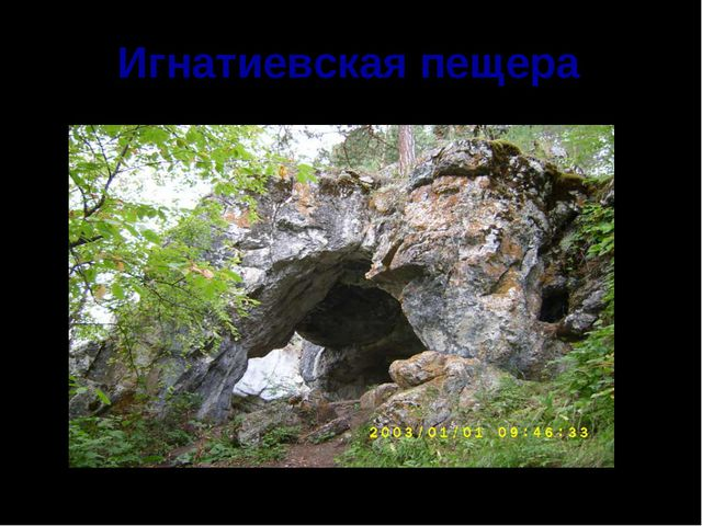 Игнатиевская пещера