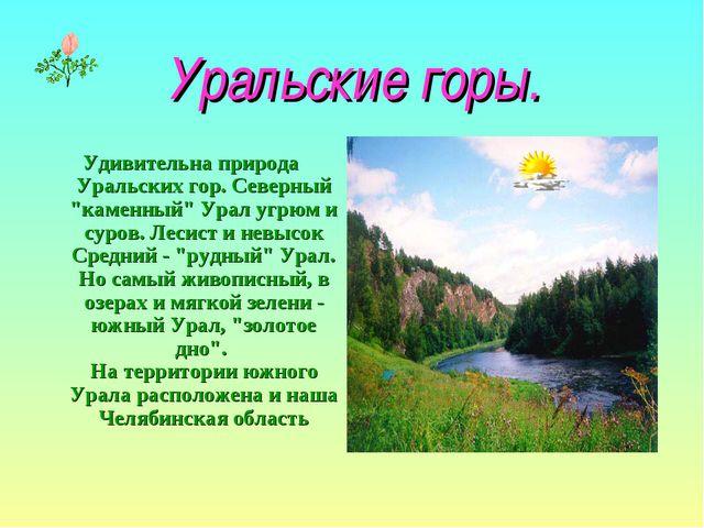 """Уральские горы. Удивительна природа Уральских гор. Северный """"каменный"""" Урал у..."""