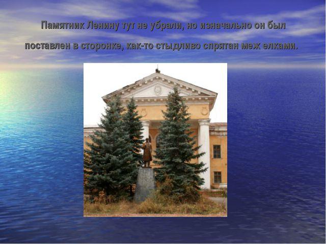 Памятник Ленину тут не убрали, но изначально он был поставлен в сторонке, как...