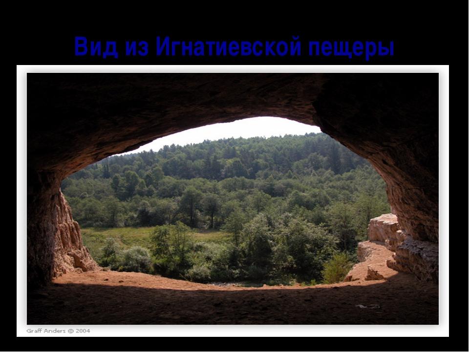 Вид из Игнатиевской пещеры