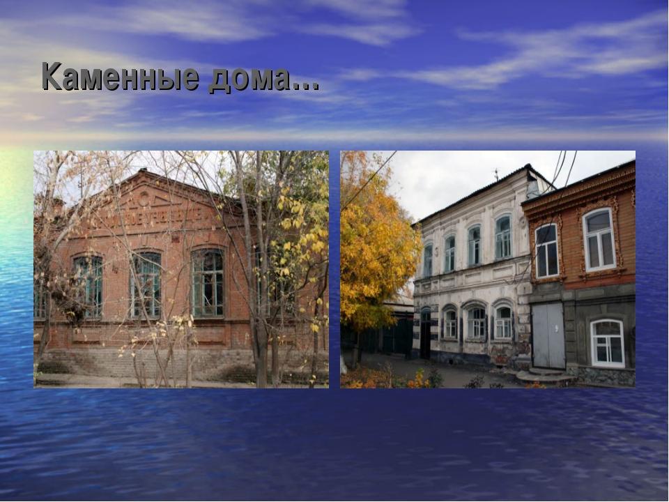 Каменные дома…