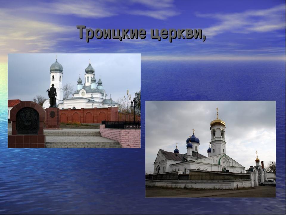 Троицкие церкви,