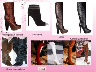 Мода 2013-2014 годов диктует винтажный, спортивный, милитари (воинская одежд