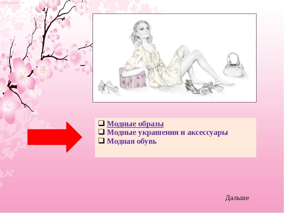 Дальше Модные образы Модные украшения и аксессуары Модная обувь