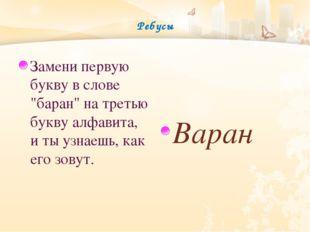 """Ребусы Замени первую букву в слове """"баран"""" на третью букву алфавита, и ты уз"""