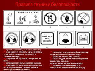 Правила техники безопасности (а) тушить спиртовку только колпачком; (б) запре