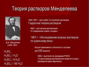 Теория растворов Менделеева Д.И. Менделеев (1834-1907) 1865-1887 г. цикл рабо