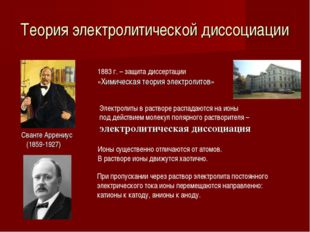 Теория электролитической диссоциации Сванте Аррениус (1859-1927) 1883 г. – за