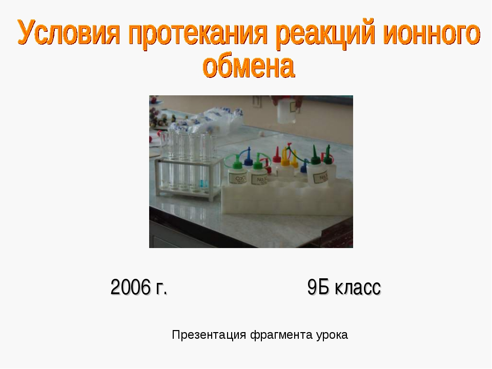 2006 г.9Б класс Презентация фрагмента урока