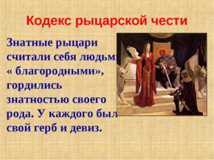 Кодекс рыцарской чести Знатные рыцари считали себя людьми « благородными», го