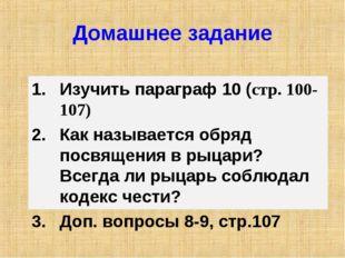 Домашнее задание Изучить параграф 10 (стр. 100-107) Как называется обряд посв