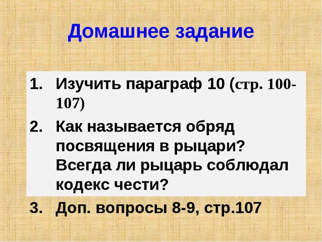 Домашнее задание Изучить параграф 10 (стр. 100-107) Как называется обряд посв...