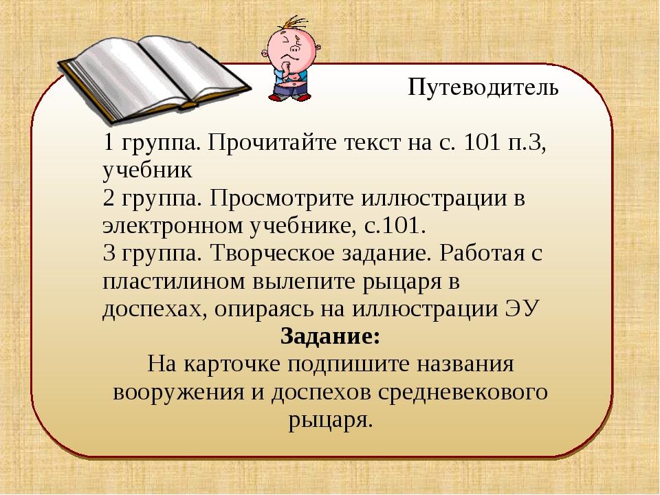 Путеводитель 1 группа. Прочитайте текст на с. 101 п.3, учебник 2 группа. Про...