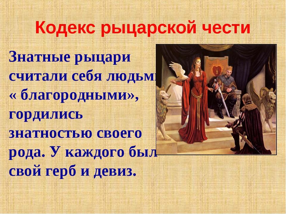 Кодекс рыцарской чести Знатные рыцари считали себя людьми « благородными», го...
