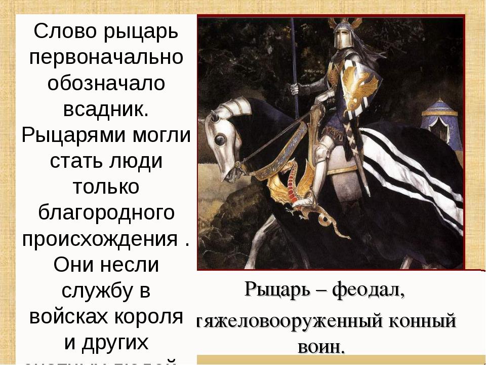 Рыцарь – феодал, тяжеловооруженный конный воин. Слово рыцарь первоначально об...