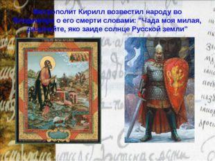 """Митрополит Кирилл возвестил народу во Владимире о его смерти словами: """"Чада м"""