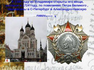 В 1380 году во Владимире открыты его мощи, которые в 1724 году, по повелению