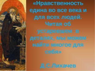 «Нравственность едина во все века и для всех людей. Читая об устаревшем в дет