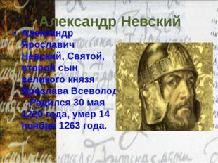 Александр Невский Александр Ярославич Невский, Святой, второй сын великого кн