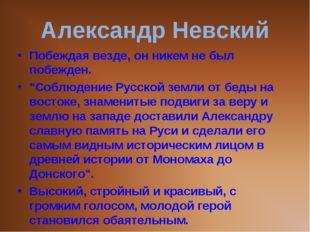 """Александр Невский Побеждая везде, он никем не был побежден. """"Соблюдение Русск"""