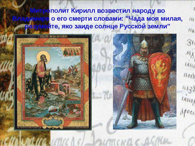 """Митрополит Кирилл возвестил народу во Владимире о его смерти словами: """"Чада м..."""