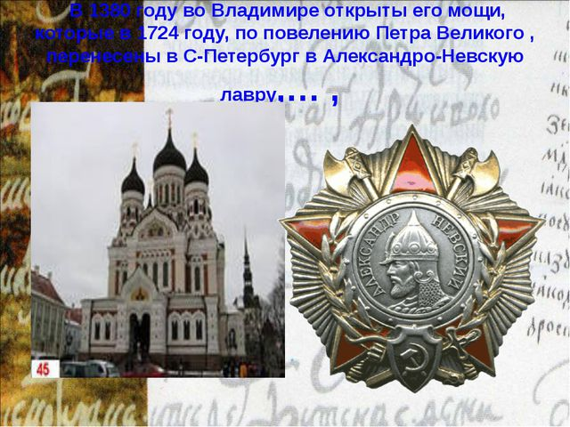 В 1380 году во Владимире открыты его мощи, которые в 1724 году, по повелению...