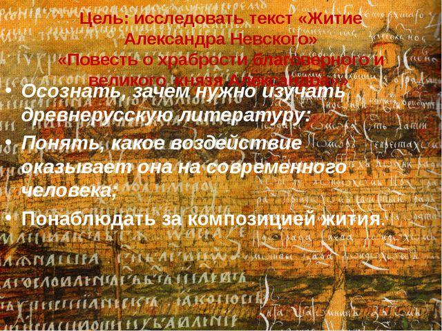 Цель: исследовать текст «Житие Александра Невского» «Повесть о храбрости благ...