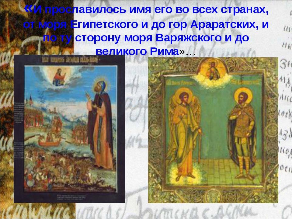 «И прославилось имя его во всех странах, от моря Египетского и до гор Араратс...