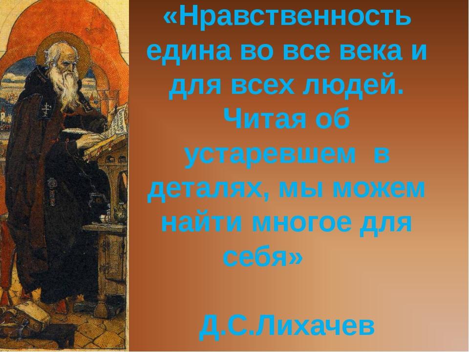 «Нравственность едина во все века и для всех людей. Читая об устаревшем в дет...