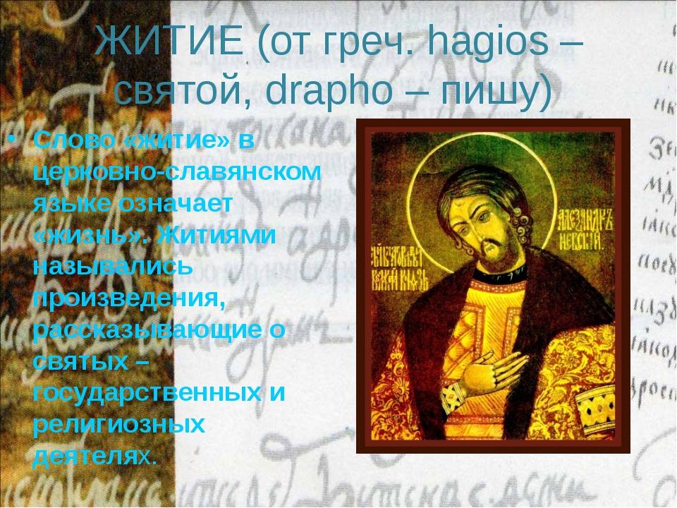 ЖИТИЕ (от греч. hagios – святой, drapho – пишу) Слово «житие» в церковно-слав...
