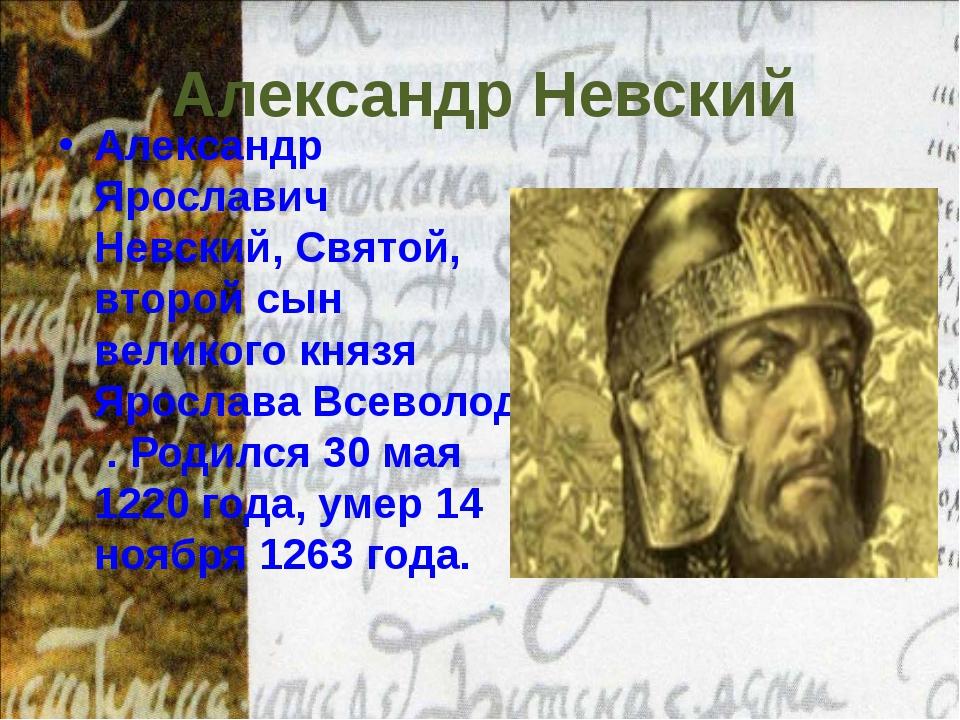 Александр Невский Александр Ярославич Невский, Святой, второй сын великого кн...