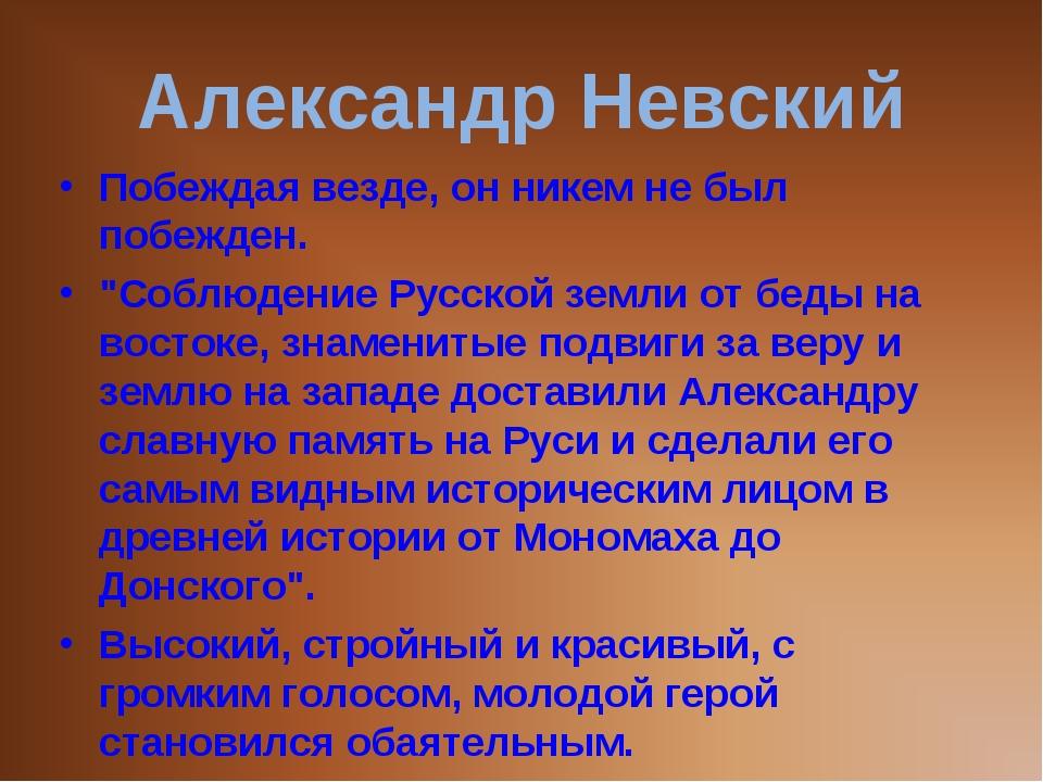"""Александр Невский Побеждая везде, он никем не был побежден. """"Соблюдение Русск..."""