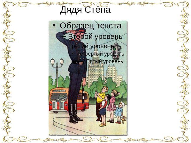 Дядя Стёпа