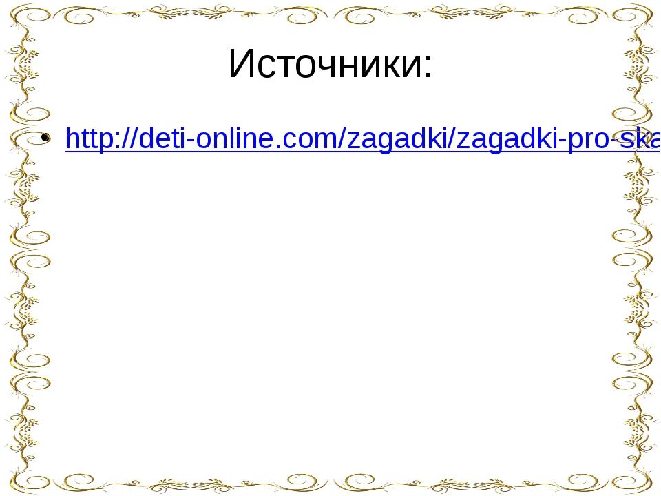 Источники: http://deti-online.com/zagadki/zagadki-pro-skazochnyh-geroev/