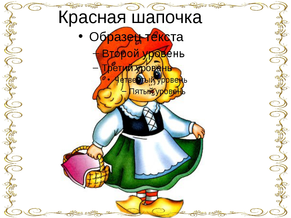 Красная шапочка Company Name