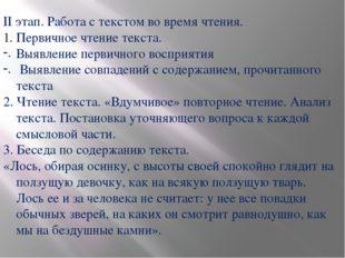 II этап. Работа с текстом во время чтения. Первичное чтение текста. Выявление