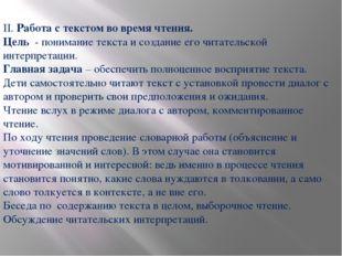 II. Работа с текстом во время чтения. Цель - понимание текста и создание его