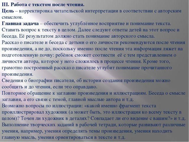 III. Работа с текстом после чтения. Цель – корректировка читательской интерпр...