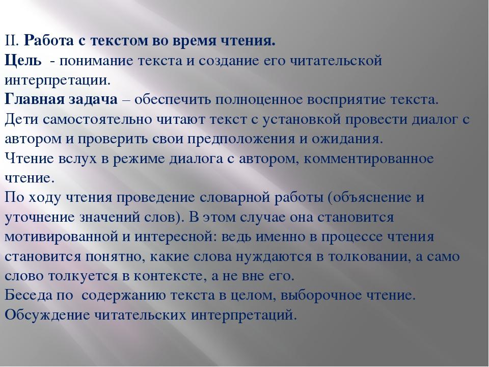 II. Работа с текстом во время чтения. Цель - понимание текста и создание его...