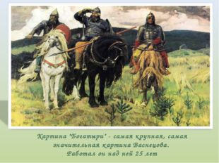 "Картина ""Богатыри"" - самая крупная, самая значительная картина Васнецова. Ра"