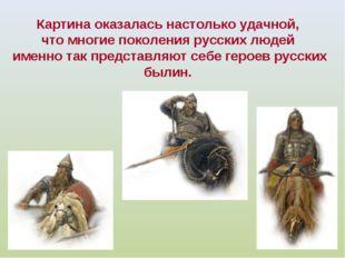 Картина оказалась настолько удачной, что многие поколения русских людей именн