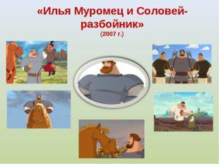 «Илья Муромец и Соловей-разбойник» (2007 г.)