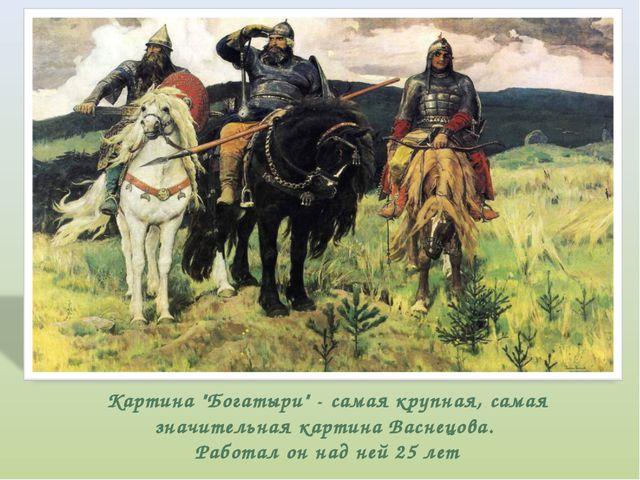 "Картина ""Богатыри"" - самая крупная, самая значительная картина Васнецова. Ра..."