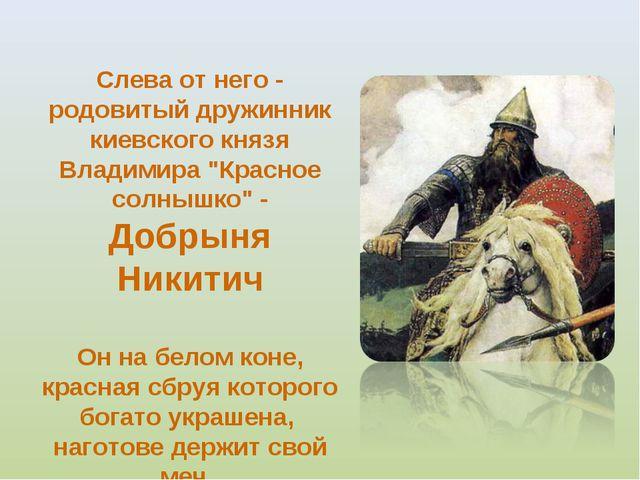 """Слева от него - родовитый дружинник киевского князя Владимира """"Красное солныш..."""